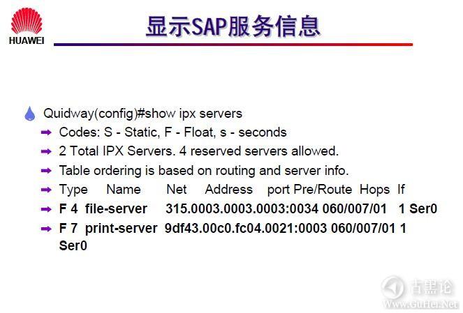 网络工程师之路_第八章|IPX协议及配置 17-显示 SAP 服务信息.jpg