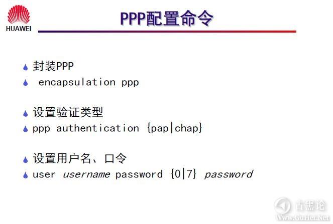 网络工程师之路_第九章|常见广域网协议及配置 5-PPP基本配置命令.jpg