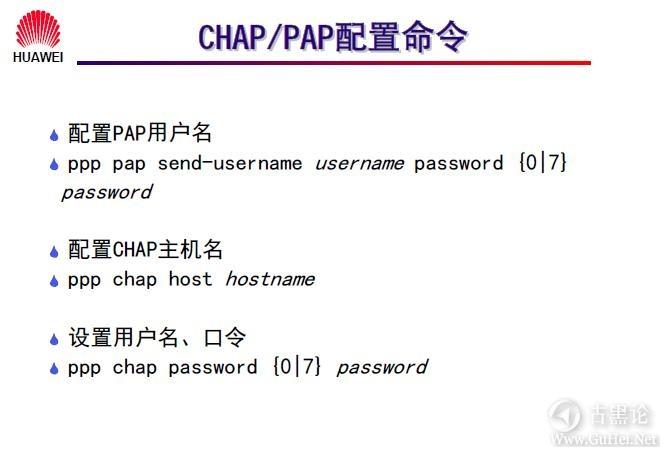 网络工程师之路_第九章|常见广域网协议及配置 6-CHAP_PAP酉己置命令.jpg