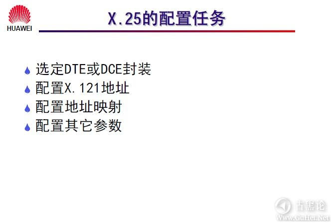 网络工程师之路_第九章|常见广域网协议及配置 16-X.25的配置任务.jpg