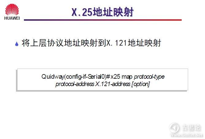 网络工程师之路_第九章|常见广域网协议及配置 18-X.25地址映射.jpg