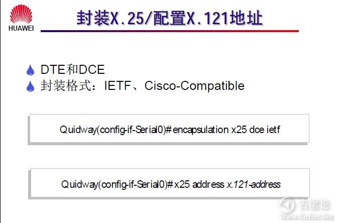 网络工程师之路_第九章|常见广域网协议及配置 17-封装 X.25 和配置 X.121 地址.jpg