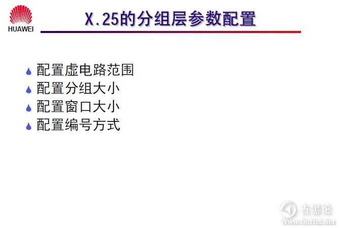 网络工程师之路_第九章|常见广域网协议及配置 21-X.25的分组层参数配置.jpg