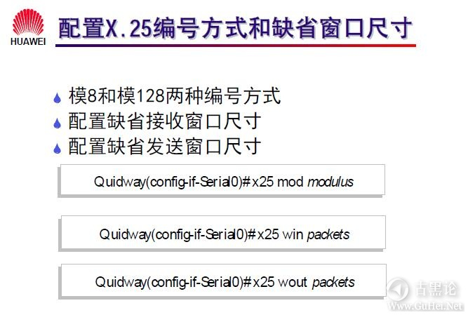 网络工程师之路_第九章|常见广域网协议及配置 24-配置X.25编号方式和缺省窗口尺寸.jpg