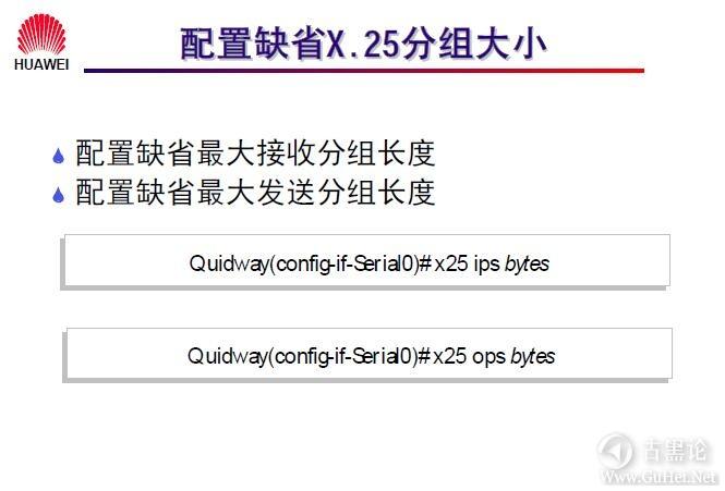 网络工程师之路_第九章|常见广域网协议及配置 23-配置缺省X.25分组大小.jpg