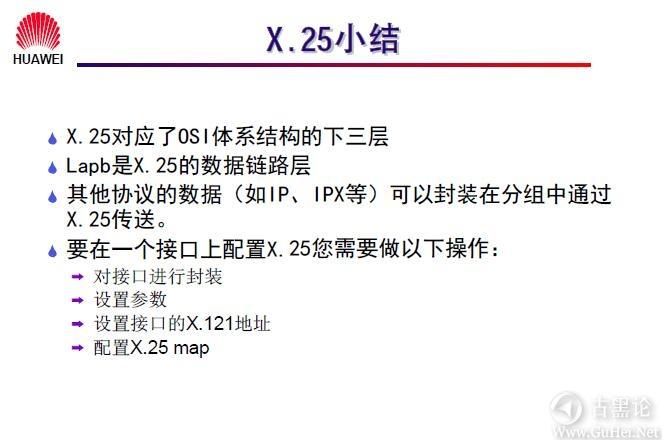 网络工程师之路_第九章|常见广域网协议及配置 29-X.25 小结.jpg