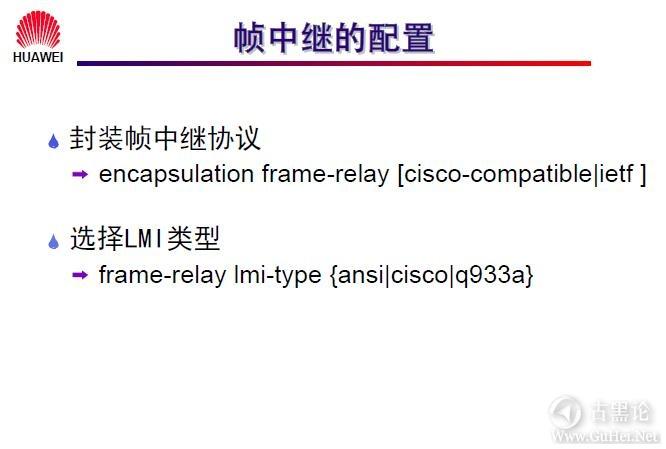 网络工程师之路_第九章|常见广域网协议及配置 35-帧中继配置.jpg