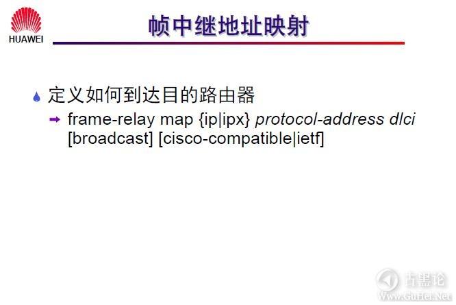 网络工程师之路_第九章|常见广域网协议及配置 36-帧中继地址映射.jpg