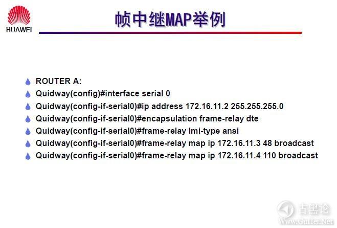 网络工程师之路_第九章|常见广域网协议及配置 40-帧中继 MAP 举例.jpg