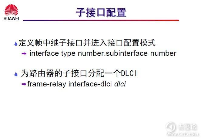 网络工程师之路_第九章|常见广域网协议及配置 43-子接口配置.jpg
