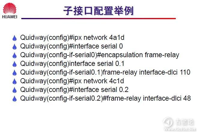 网络工程师之路_第九章|常见广域网协议及配置 45-9接口配置举例.jpg