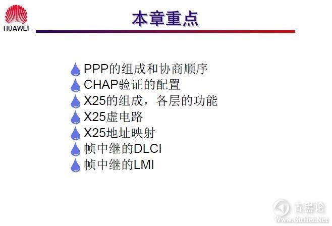 网络工程师之路_第九章|常见广域网协议及配置 51-本章重点.jpg