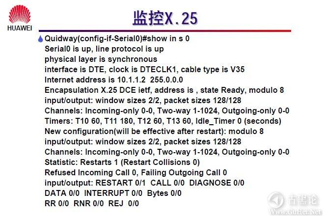 网络工程师之路_第九章|常见广域网协议及配置 27-监控 X.25.jpg