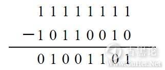 编码的奥秘13_如何实现减法 23-结果.jpg