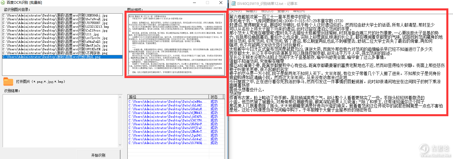 百度OCR识别系统 a.png