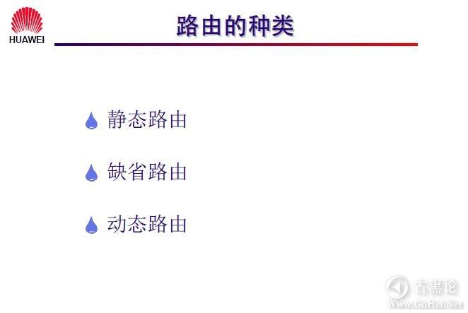 网络工程师之路_第十章|路由协议 3-路由的分类.jpg
