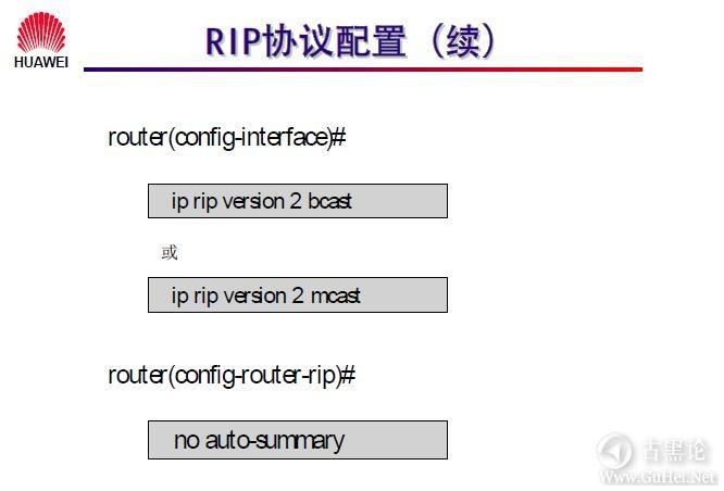 网络工程师之路_第十章|路由协议 27-RIP 协议配置(续).jpg
