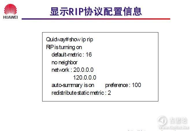 网络工程师之路_第十章|路由协议 29-显示 RIP 协议配置信息.jpg