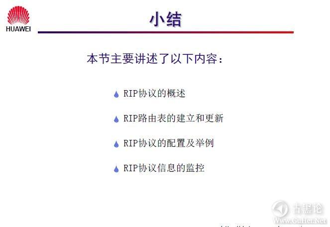 网络工程师之路_第十章|路由协议 32-小结.jpg