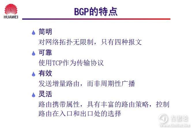 网络工程师之路_第十章|路由协议 48-BGP 的特点.jpg