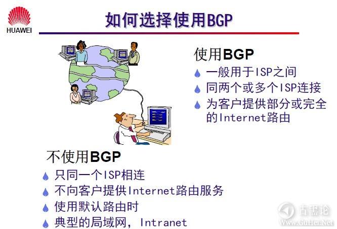 网络工程师之路_第十章|路由协议 49-BGP 的适用范围.jpg