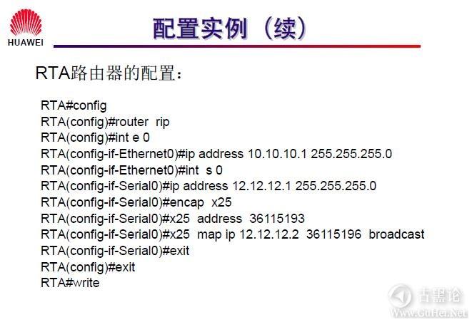 网络工程师之路_第十章|路由协议 53-数据配置.jpg