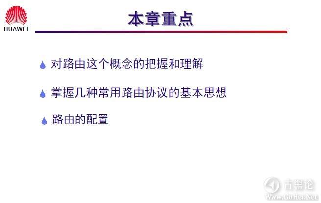 网络工程师之路_第十章|路由协议 56-本章重点.jpg