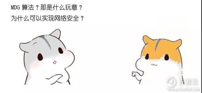什么是MD5算法?【漫画】 7-漫画:什么是MD5算法?.jpg