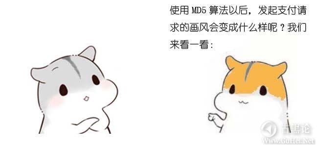 什么是MD5算法?【漫画】 18-漫画:什么是MD5算法?.jpg