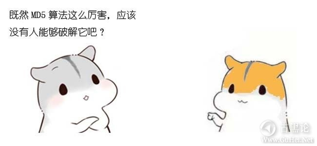 什么是MD5算法?【漫画】 26-漫画:什么是MD5算法?.jpg