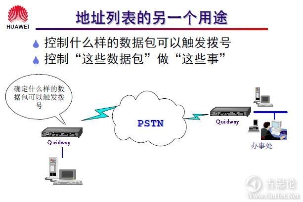 网络工程师之路_第十一章|防火墙及配置 4-地址列表的其他用途.jpg