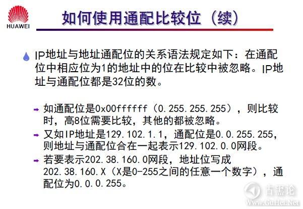 网络工程师之路_第十一章|防火墙及配置 8-访问控制列表原理4.jpg