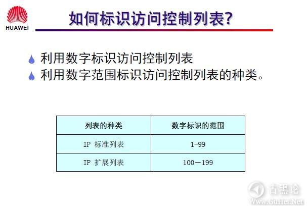 网络工程师之路_第十一章|防火墙及配置 9-访问控制列表原理5.jpg