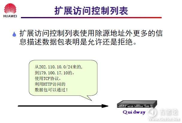 网络工程师之路_第十一章|防火墙及配置 12-扩展访问控制列表概况.jpg