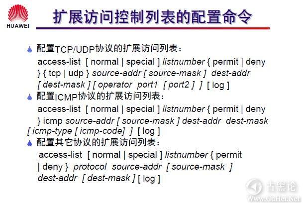 网络工程师之路_第十一章|防火墙及配置 13-扩展访问控制列表的配置命令.jpg