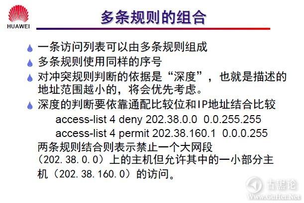 网络工程师之路_第十一章|防火墙及配置 20-多条规则的组合.jpg