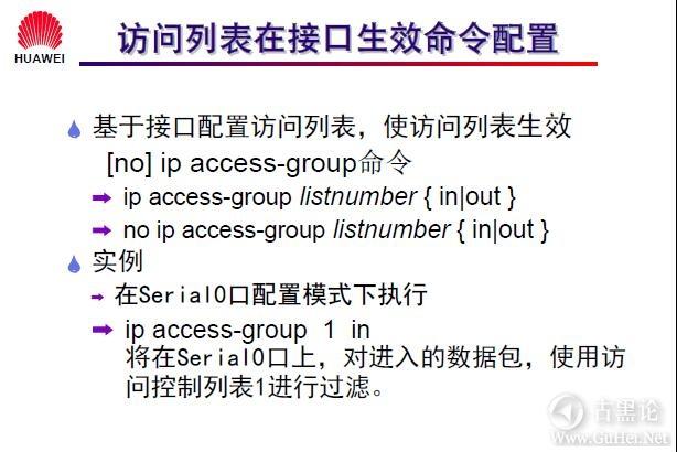 网络工程师之路_第十一章|防火墙及配置 22-访问列表在接口生效的命令配置.jpg