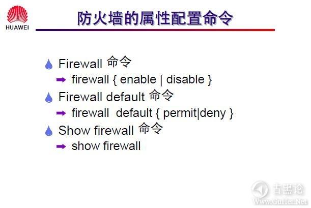 网络工程师之路_第十一章|防火墙及配置 24-防火墙的属性配置命令.jpg