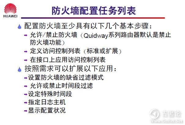 网络工程师之路_第十一章|防火墙及配置 23-防火墙基本配置任务.jpg