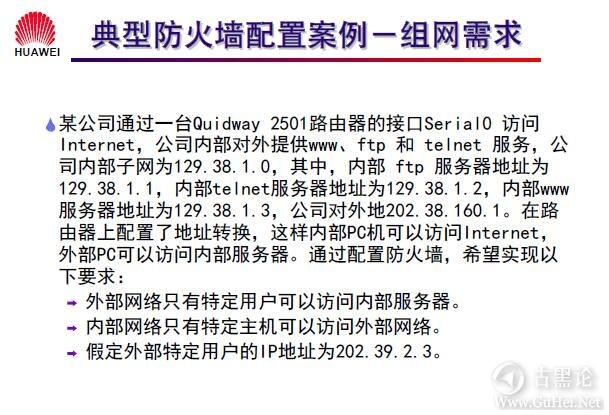 网络工程师之路_第十一章|防火墙及配置 29-组网需求与配置.jpg