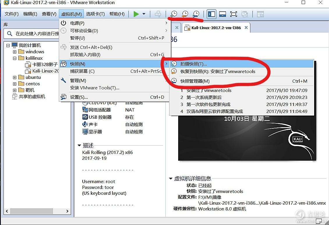 Linux达人养成计划之系统安装 屏幕截图(129)_LI.jpg