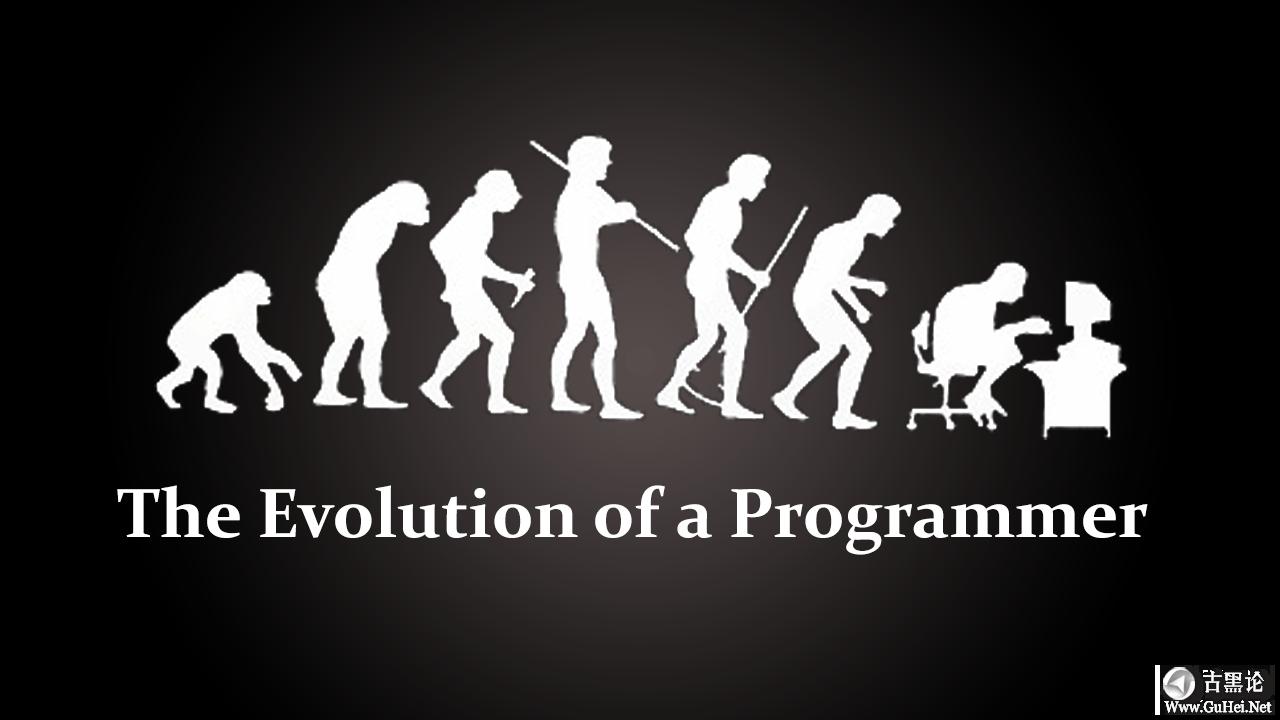 程序员历险记 The-Evolution-of-a-Programmer.png