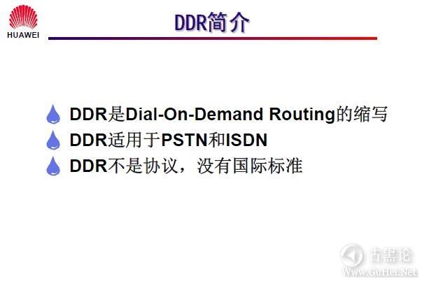 网络工程师之路_第十二章|DDR、ISDN配置 2-DDR简介.jpg