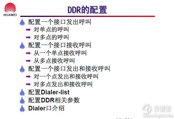 网络工程师之路_第十二章|DDR、ISDN配置 3-DDR的配置.jpg