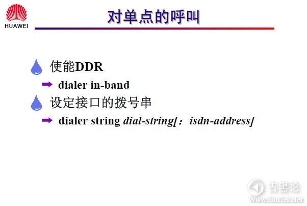 网络工程师之路_第十二章|DDR、ISDN配置 4-对单点的呼叫.jpg