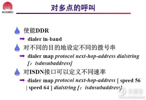 网络工程师之路_第十二章|DDR、ISDN配置 5-对多点的呼叫.jpg