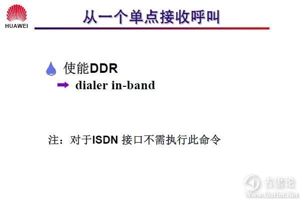 网络工程师之路_第十二章|DDR、ISDN配置 6-从一个单点接收呼叫.jpg
