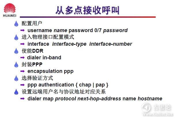 网络工程师之路_第十二章|DDR、ISDN配置 7-从多点接受呼叫.jpg