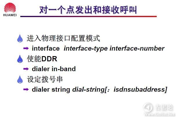 网络工程师之路_第十二章|DDR、ISDN配置 8-对一个点发出和接收呼叫.jpg