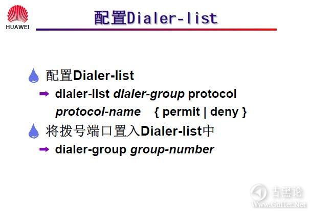 网络工程师之路_第十二章|DDR、ISDN配置 10-配置 Dialer-list.jpg